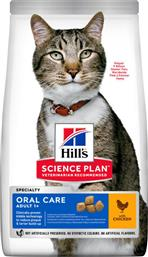 Hill's Science Plan Adult Oral Care Chicken 1.5kg