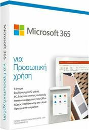 Microsoft Office 365 Personal Medialess P6 (1year) από το e-shop